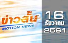 ข่าวสั้น Motion News Break 1 16-12-61