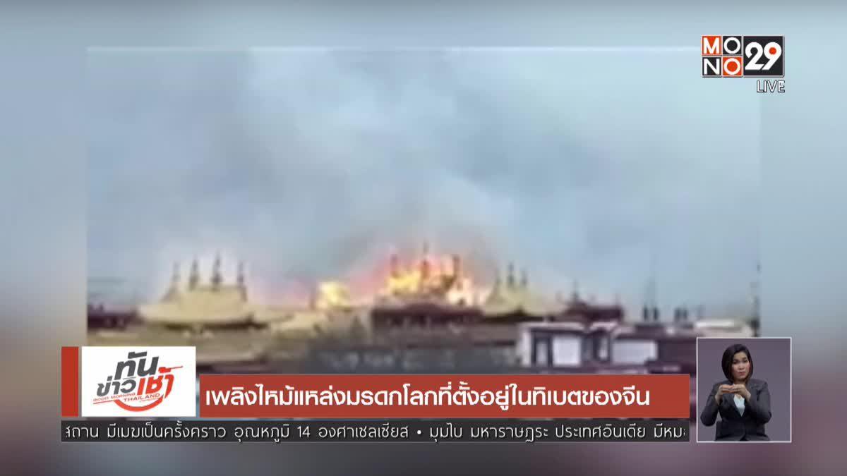 เพลิงไหม้แหล่งมรดกโลกที่ตั้งอยู่ในทิเบตของจีน
