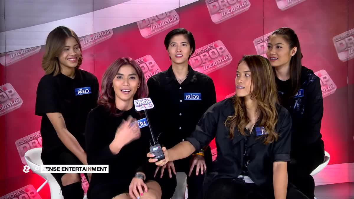 กัปตันกิ๊ฟ นำทีมวอลเลย์บอลหญิง หาเงินแต่งงาน! - The Money Drop Thailand