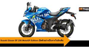 Suzuki Gixxer SF 250 MotoGP Edition เปิดตัวอย่างเป็นทางในอินเดีย
