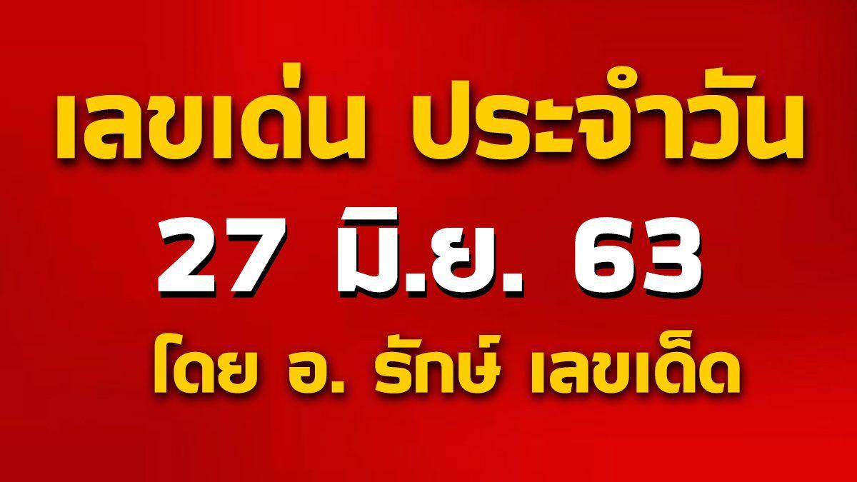 เลขเด่นประจำวันที่ 27 มิ.ย. 63 กับ อ.รักษ์ เลขเด็ด