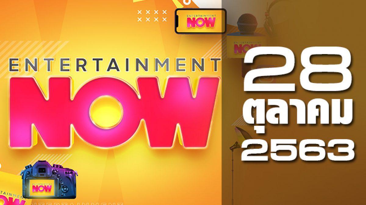 Entertainment Now 28-10-63