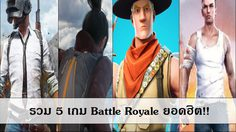 รวม 5 เกม Battle Royale ยอดฮิต!!