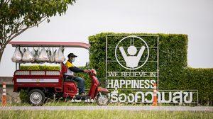บุญรอดฯ สิงห์บุรี ออกรถพุ่มพวง นำผัก-ผลไม้จากแปลงเกษตรดูแลชุมชน