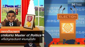 ชั่วโมงนี้! ขอเป็นนายกฯสักครั้ง กับเกมมือถือใหม่ Master of Politics