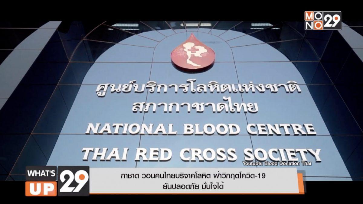 กาชาด วอนคนไทยบริจาคโลหิต ฝ่าวิกฤตโควิด-19 ยันปลอดภัย มั่นใจได้