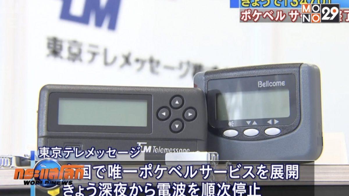 """บริษัทญี่ปุ่นปิดตำนานผู้ให้บริการ """"เพจเจอร์"""" รายสุดท้าย"""