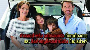 คำตอบสำหรับรถครอบครัวที่คุณต้องการ และสิ่งสำคัญที่ควรคำนึงถึงมีอะไรบ้าง?