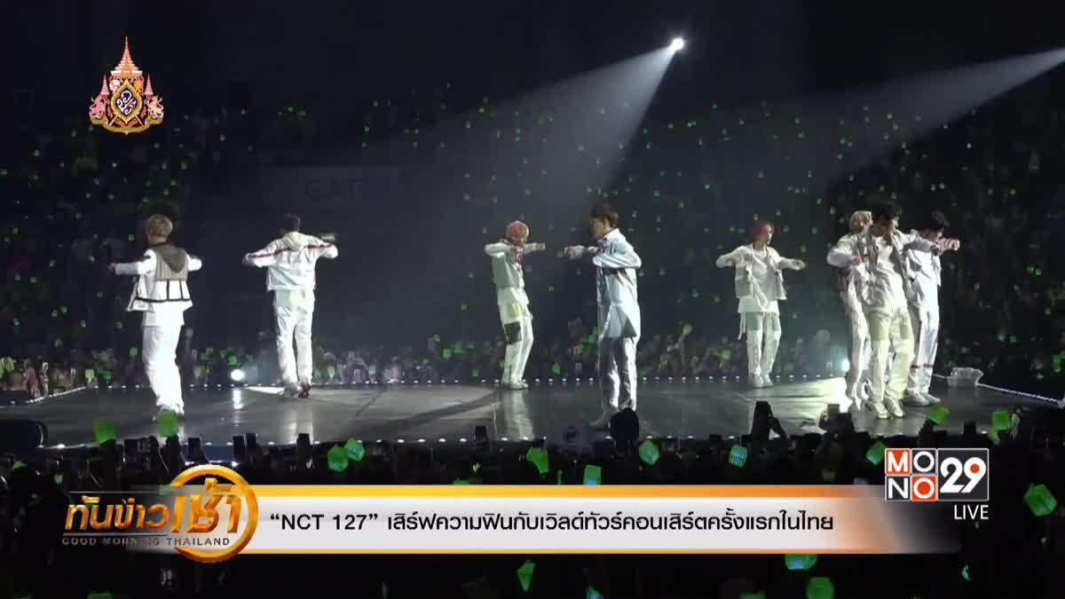 """""""NCT 127"""" เสิร์ฟความฟินกับเวิลด์ทัวร์คอนเสิร์ตครั้งแรกในไทย"""
