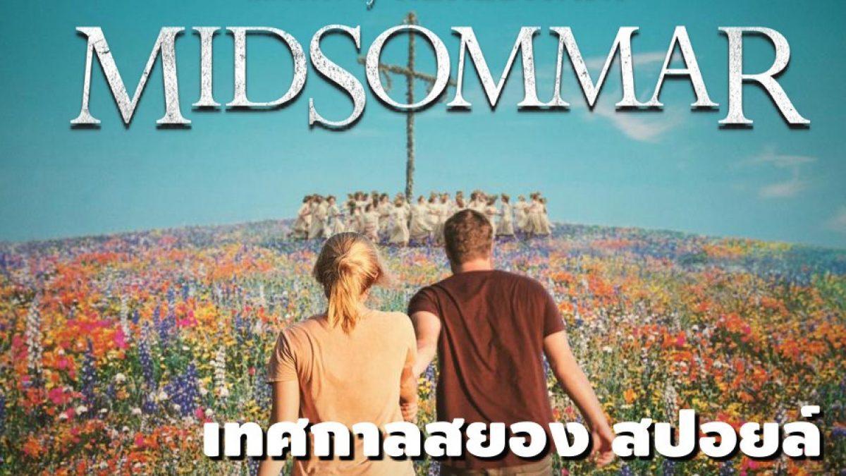 Midsommar เทศกาลสยอง สปอยล์