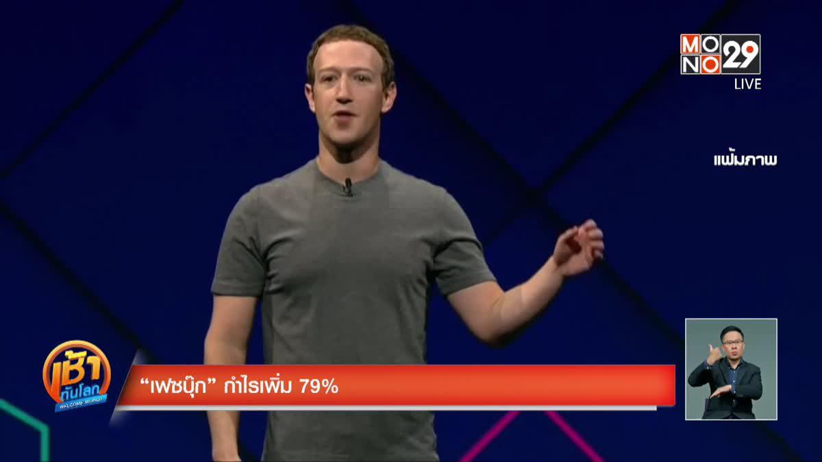 """""""เฟซบุ๊ก"""" กำไรเพิ่ม 79%"""