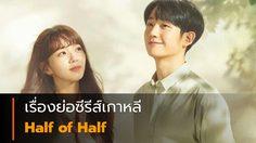 เรื่องย่อซีรีส์เกาหลี Half of a Half