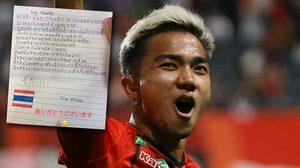 แฟนบอลสาวญี่ปุ่นเขียนภาษาไทยถึง ชนาธิป อ้อนค้าแข้งกับ คอนซาโดเล่ ไปนานๆ