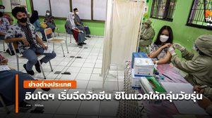 อินโดนีเซียเริ่มฉีดวัคซีนโควิด-19 'ซิโนแวค' ให้วัยรุ่น 12-17 ปี