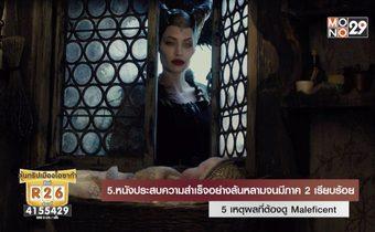 5 เหตุผลที่ต้องดู Maleficent