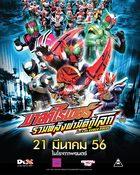 Let?s Go Kamen Riders มาสค์ไรเดอร์ รวมพลังผ่ามิติกู้โลก