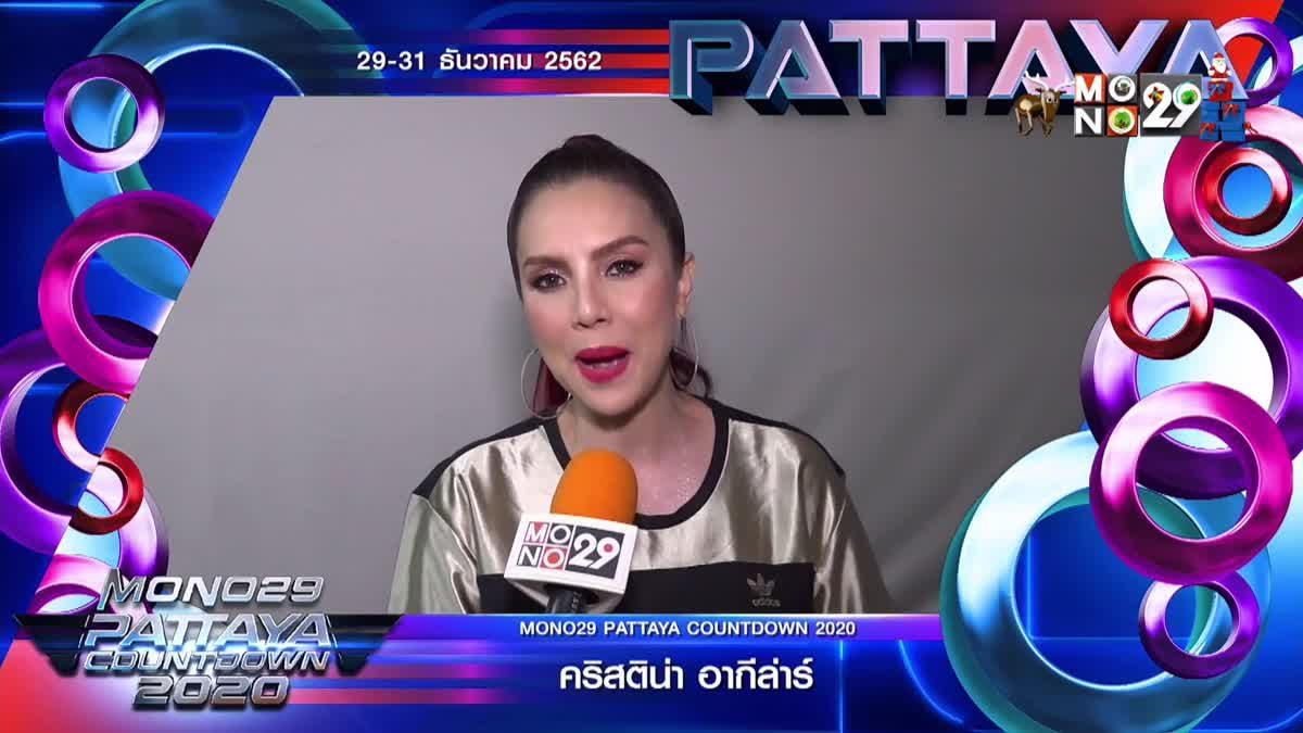 """""""คริสติน่า อากีล่าร์"""" ชวนร่วมงาน """"PATTAYA COUNTDOWN 2020"""""""