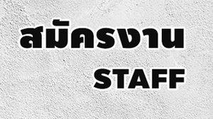 ป.ตรีแชมป์เตะฝุ่น สำนักงานสถิติ เผย ก.พ. พบคนว่างงานสูงถึง 5 แสนคน