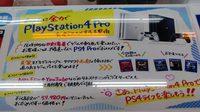 เช็คราคา PS4 และแผ่นเกมพร้อมอุปกรณ์เสริมต่างๆ ย่านอากิฮาบาระ