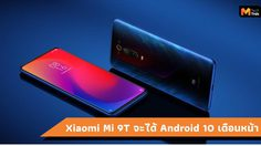 Xiaomi ยืนยัน Mi 9T จะได้รับอัพเดท Android 10 เดือนหน้า
