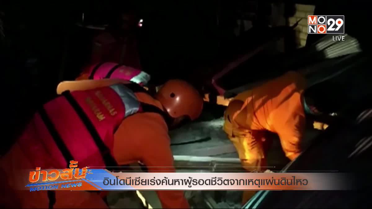 อินโดนีเซียเร่งค้นหาผู้รอดชีวิตจากเหตุแผ่นดินไหว