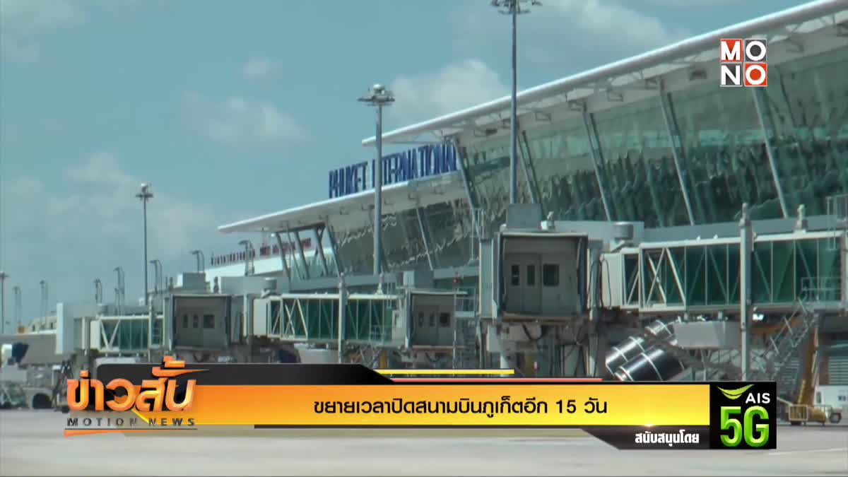 ขยายเวลาปิดสนามบินภูเก็ตอีก 15 วัน