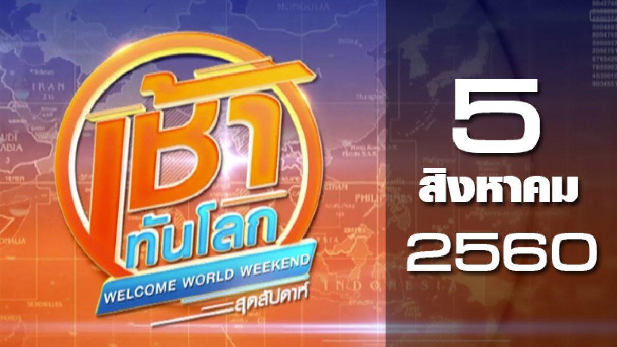 เช้าทันโลก สุดสัปดาห์ Welcome World Weekend 05-08-60