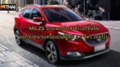 MG ZS รถอเนกประสงค์เวอร์ชั่นจีนออกจำหน่ายเครื่องยนต์ใหม่ 1.3 ลิตร เทอร์โบ