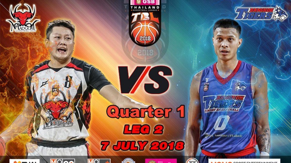 Q1 การเเข่งขันบาสเกตบอล GSB TBL2018 : Leg2 : Madgoat Club VS Bangkok Tigers Thunder ( 7 July 2018)