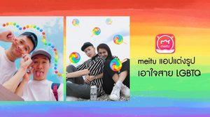 เพราะความรักไม่มีขอบเขต รีวิว meitu แอปแต่งรูป น่ารัก เอาใจวัยรุ่นสาย LGBTQ