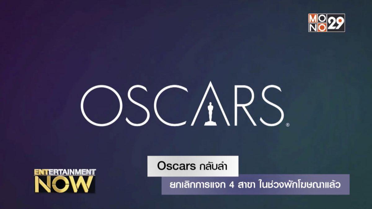 Oscars กลับลำ ยกเลิกการแจก 4 สาขา ในช่วงพักโฆษณาแล้ว