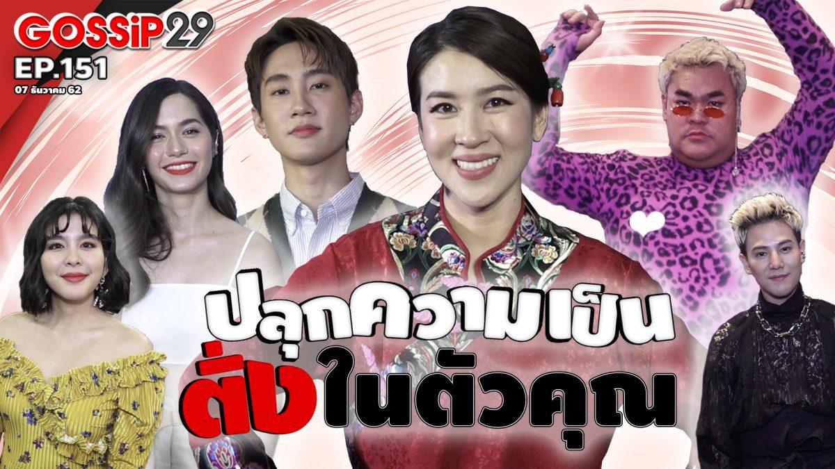Gossip 29 EP151 ปลุกความเป็นติ่งในตัวคนดัง! มาดูกันว่าพวกเขาเป็นติ่งนักร้องเกาหลีคนไหน?