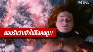 ผู้กำกับหนัง Dark Phoenix ยอมรับ คนดูไม่อิน!!