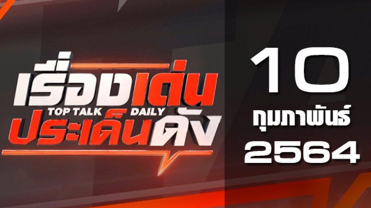 เรื่องเด่นประเด็นดัง Top Talk Daily 10-02-64