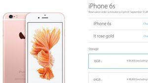 เปิด ราคา iPhone 6s และ iPhone 6s Plus จากประเทศเพื่อนบ้าน