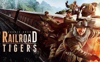 ไฟท์ไม่ยั้งกับพี่เสือหล่อแห่งฮ่องกง ไต้หวัน และเกาหลีใน Railroad Tigers ใหญ่ ปล้น ฟัด