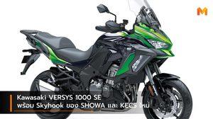 Kawasaki VERSYS 1000 SE พร้อม Skyhook ของ SHOWA และ KECS ใหม่