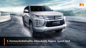 5 กิจกรรมไลฟ์สไตล์กับ Mitsubishi Pajero Sport ใหม่!