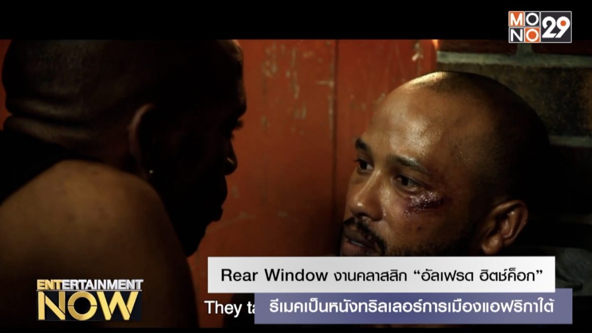 "Rear Window งานคลาสสิก ""อัลเฟรด ฮิตช์ค็อก"" รีเมคเป็นหนังทริลเลอร์การเมืองแอฟริกาใต้"