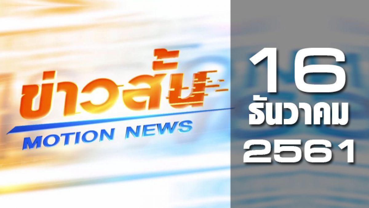 ข่าวสั้น Motion News Break 2 16-12-61