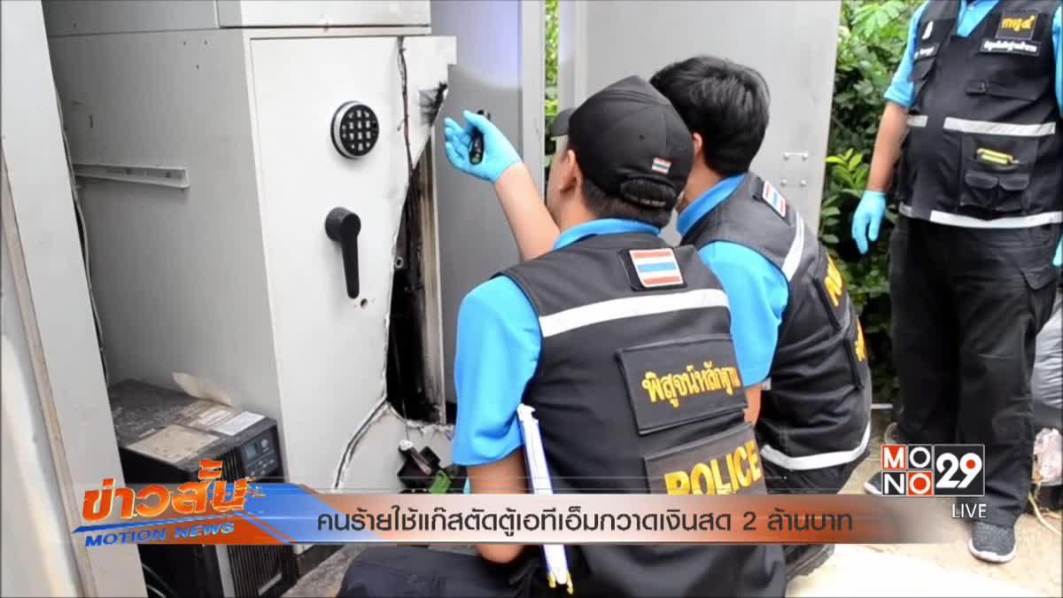 คนร้ายใช้แก๊สตัดตู้เอทีเอ็มกวาดเงินสด 2 ล้านบาท