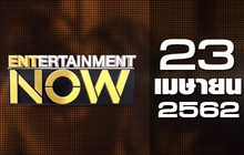 Entertainment Now 23-04-62
