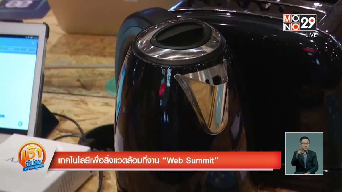 """เทคโนโลยีเพื่อสิ่งแวดล้อมที่งาน """"Web Summit"""""""