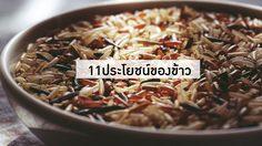 11 ประโยชน์ของข้าว