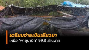 เตรียมจ่ายเงินเยียวยา 99.8 ล้าน ประมงพื้นบ้านประสบเหตุพายุ 'ปาบึก'