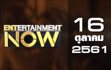 Entertainment Now Break 1 16-10-61