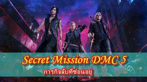 สูตรเกม Devil May Cry 5 [Secret Mission] ทั้ง 12 จุด