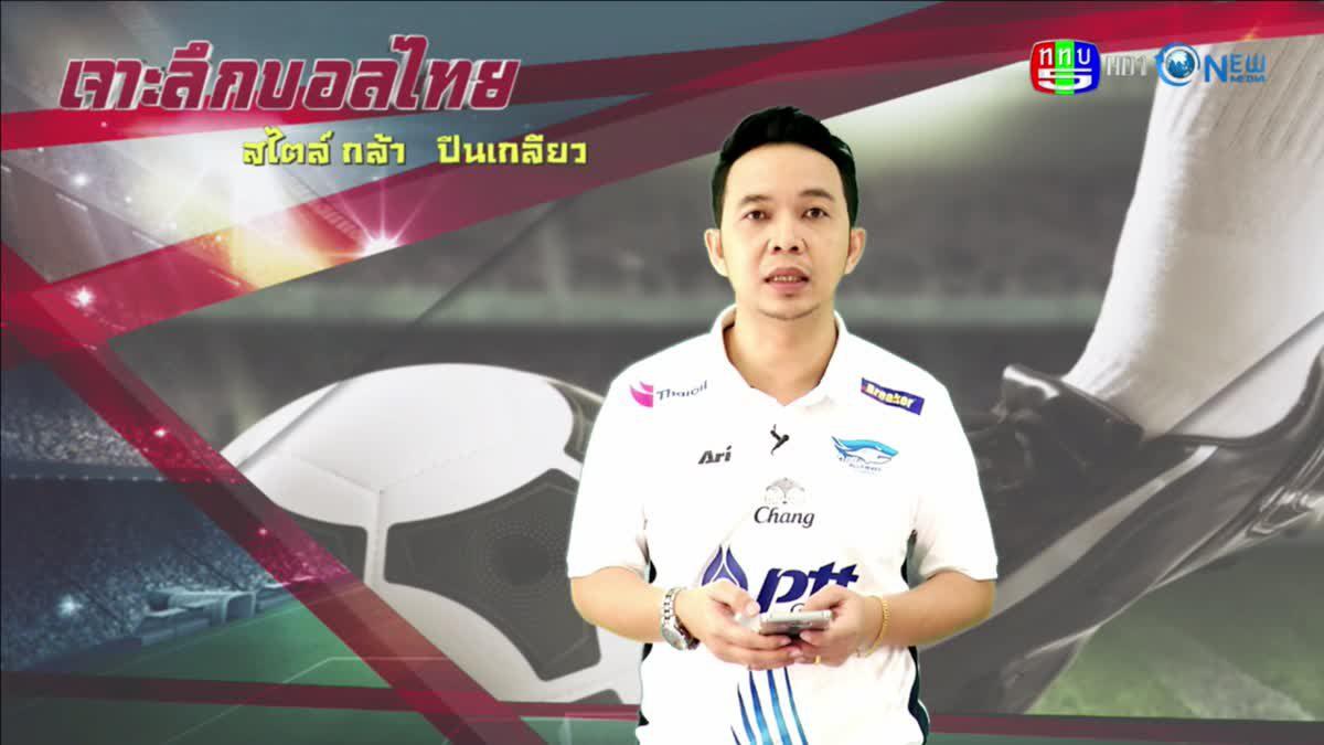 วิเคราะห์บอลทีมชาติและไทยลีก เจาะลึกบอลไทย กับกล้า ปีนเกลียว 7 ก.ค.2560