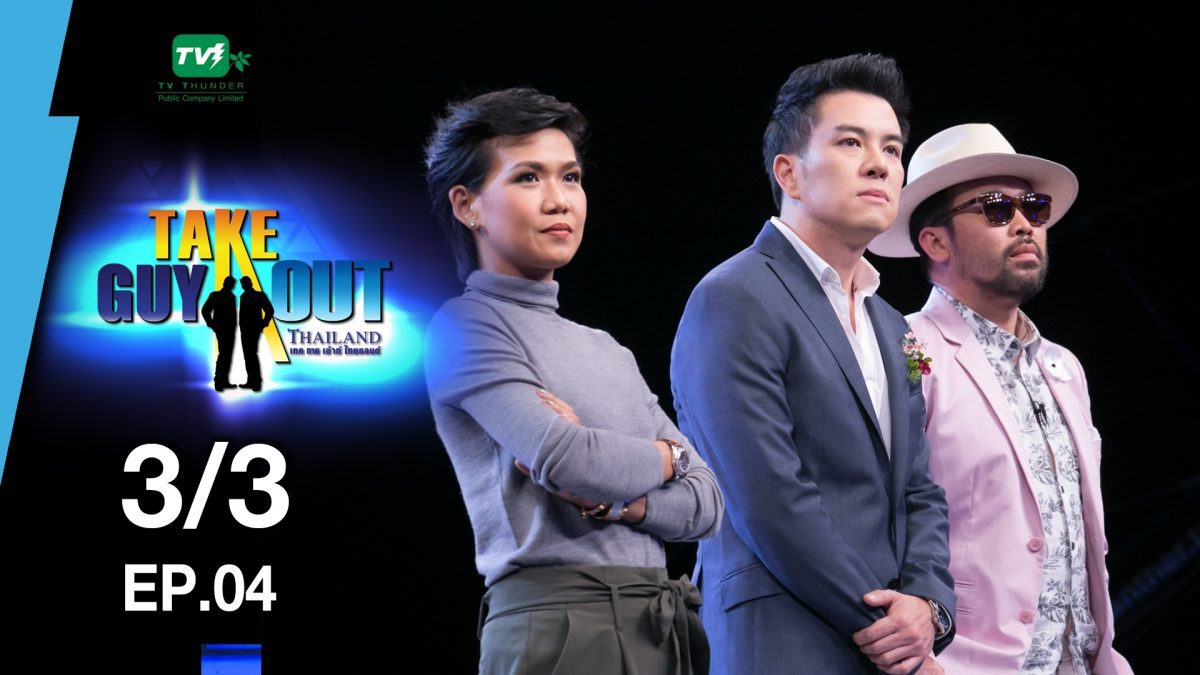 เก่ง สุพงศ์สักก์ | Take Guy Out Thailand S2 - EP.04 - 3/3 (15 เม.ย.60)