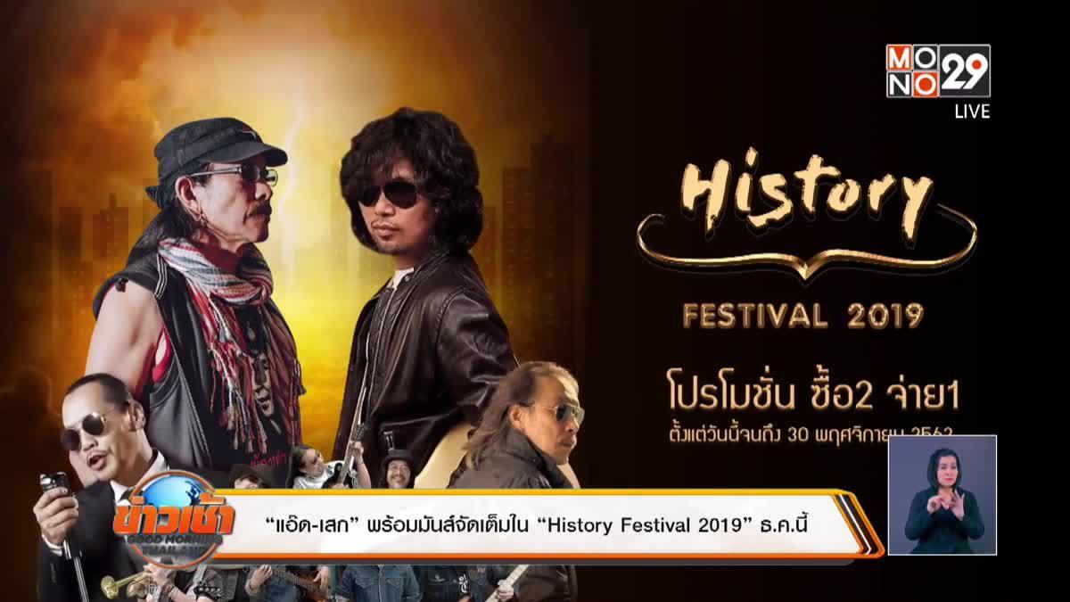 """""""แอ๊ด-เสก"""" พร้อมมันส์จัดเต็มใน """"History Festival 2019"""" ธ.ค.นี้"""